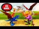 Новые Мультики 45 минут СБОРНИК для детей - ЛЕГО Динозавры против Гибридов - Мутантов динозавров