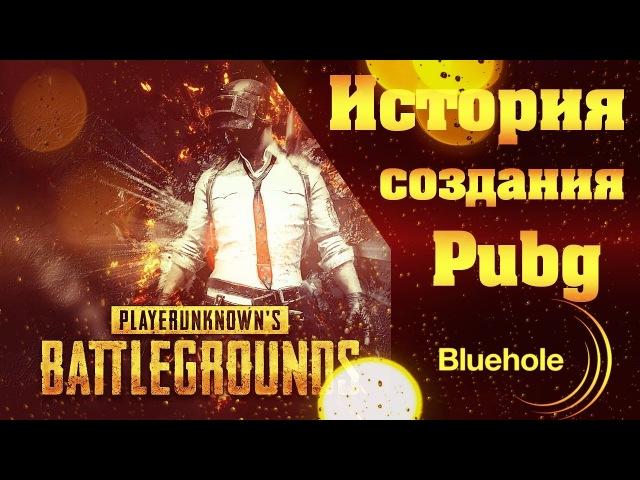 🎮👾🌌 ИСТОРИЯ СОЗДАНИЯ PlayerUnknown's Battlegrounds / КРАТКОЕ СОДЕРЖАНИЕ / ДОСТИЖЕНИЯ / 2018 / Pubg