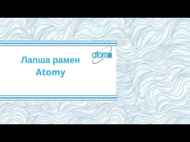 Atomy. Лапша рамен быстрого приготовления