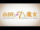 [RUS] Yamada-kun to 7-nin no Majo / Ямада-кун и семь ведьм (Jackie-O)
