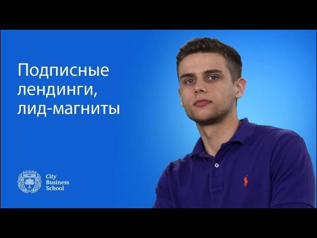 Капитон Смирнов. Подписные лендинги, лид-магниты
