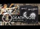 Death Note Black Edition книги 1 и 2 манга
