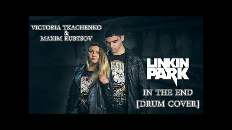 Linkin Park - In The End [cover by Maxim Rubtsov Victoria Tkachenko]
