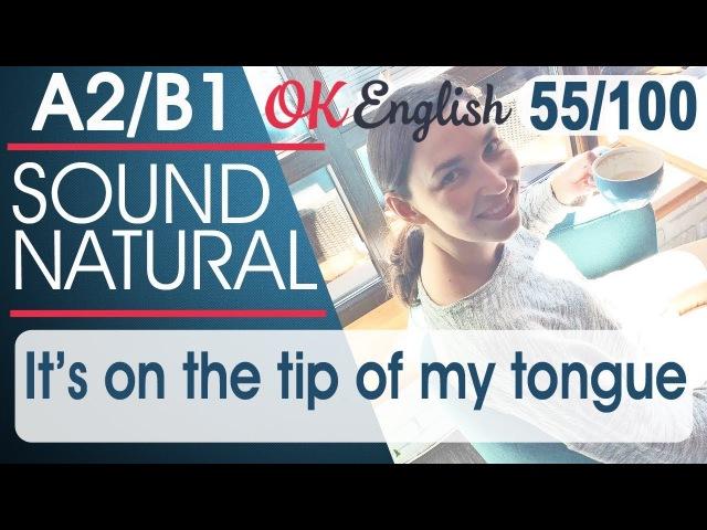 55/100 It's on the tip of my tongue - На языке вертится 🇺🇸Разговорный английский язык | OK English
