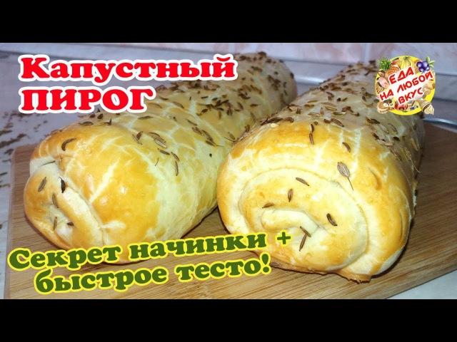 Пирог с Капустой в духовке Тесто Моментальное и ВКУСНАЯ начинка