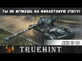 AMX 13 90 — Ты не играешь на фиолетовую стату!