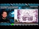[ КОСМОПОИСК ] Последняя экспедиция Вадима Черноброва 020617 - Глобальная Волна - The