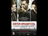 Ангел-хранитель (2012) #боевик, #среда, #кинопоиск, #фильмы ,#выбор,#кино, #приколы, #ржака, #топ