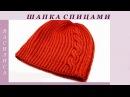 Шапка спицами с объемной косой Василиса