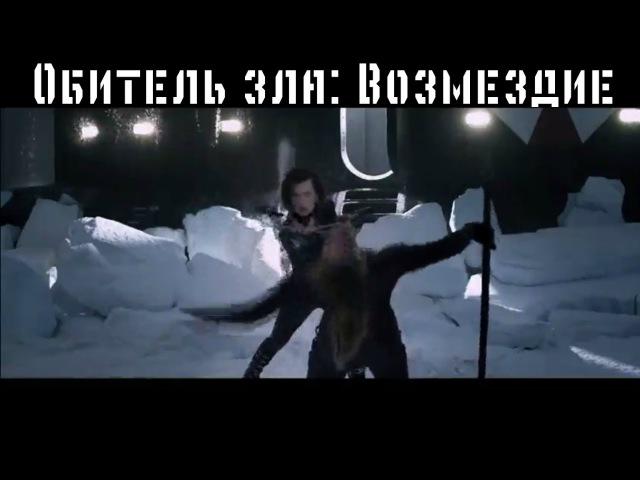 Обитель зла Возмездие - Трейлер 2012