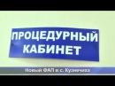 ФАП в с Кузнечиха