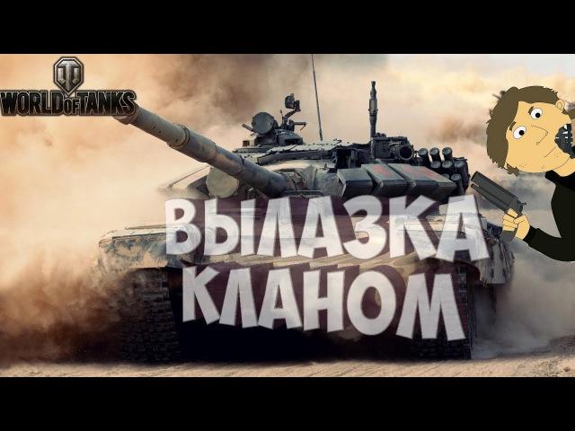 WORLD OF TANKS - ВЫЛАЗКА КЛАНОМ