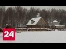 На Рыбинском водохранилище заработала этнодеревня Тыгыдым Россия 24