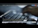 Новости на «Россия 24» • Трамп запретил представителям власти использовать программы Касперского
