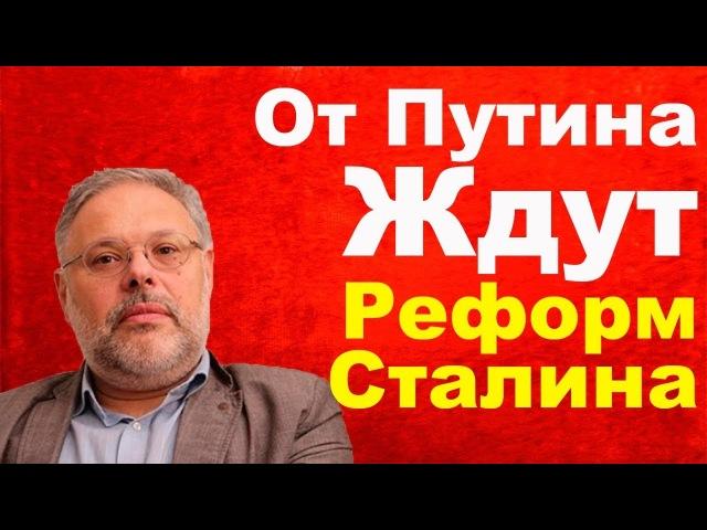 От Путина Ждут Сталинских Реформ - Михаил Хазин - 20.03.2018