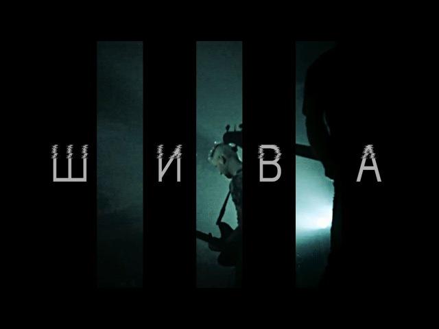 Lack Of Music (Выпуск №6) - гр. Ш.И.В.А (ШИВА)