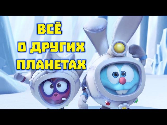 Сборник о других планетах Смешарики ПИН код Познавательные мультфильмы