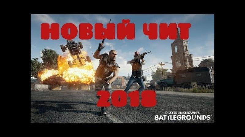 НОВЕЙШИЙ ЧИТ ПУБГ 2018