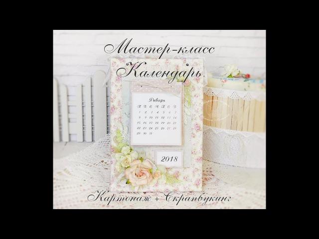 МК Календарь картонаж скрапбукинг