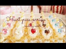 ♡Heart glass carriage♡製作動画