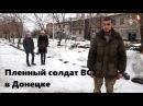 Пленный солдат ВСУ в Донецке