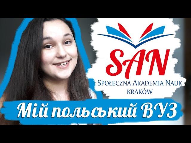 Мій польський ВУЗ - Суспільна Академія Наук (Społeczna Akademia Nauk Kraków)