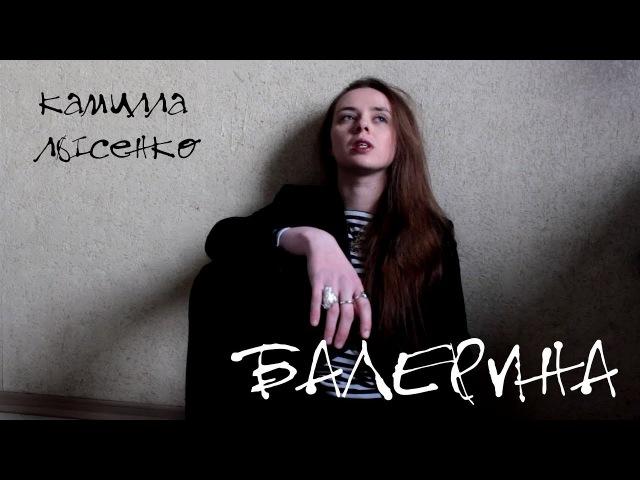 Современная поэзия - Камилла Лысенко,