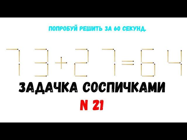 Задачка №21. Головоломка на перестановку спичек. Задача с ответом.