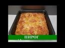 Быстрый ПИРОГ с Мясом Простой рецепт мясного пирога
