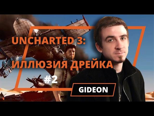 Uncharted 3: Иллюзия Дрейка - Gideon - 2 выпуск