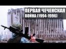 Первая Чеченская война • Кино - Спокойная Ночь