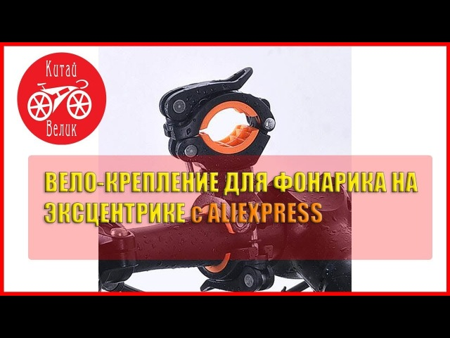 велосипедное крепление для фонарика на эксцентрике с ALIEXPRESS | CHINA BICYCLE | КИТАЙ ВЕЛИК