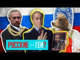 РОССИЯ И ПУТИН В ЗАПАДНЫХ КЛИПАХ - Как нас видят?