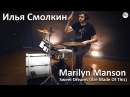 Илья Смолкин Marilyn Manson Sweet Dreams Are Made of This
