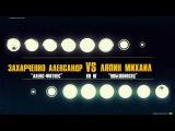69 кг - Захарченко Александр Алекс-Фитнес VS Ляпин Михаил Победоносец