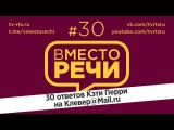 Вместо речи #30 30 ответов Кэти Перри на Клевер@Mail.ru