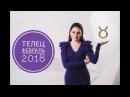 ТЕЛЕЦ Гороскоп на февраль 2018 Солнечное затмение Алла ВИШНЕВЕЦКАЯ