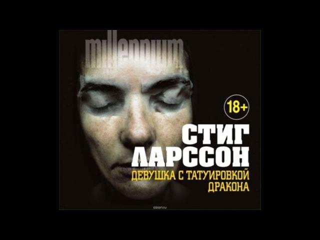 Ларссон С_Девушка с татуировкой дракона_Ерисанова И_аудиокнига,триллер,2011,1-8