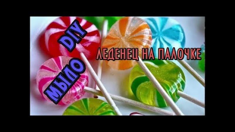 Мастер класс Мыло Леденец на палочке DIY Soap lollipop Мыло на подарок