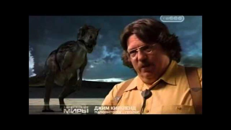 Всё о динозаврах Доисторические убийцы Затерянные миры