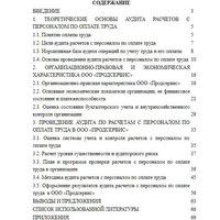 Товары Дипломные Курсовые ВУДЖЕР наука товаров ВКонтакте Аудит по расчетам с персоналом по оплате труда на примере ООО Продсервис Готовая курсовая