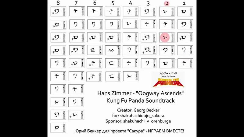 Shakuhachi Yuu - Kung fu panda - Oogway Ascends для проекта Сакура - ИГРАЕМ ВМЕСТЕ!