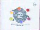 Заставка и фрагмент программы передач М1 28 05 2004