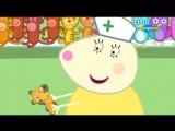 Свинка Пеппа - СЕЗОН 5 - Серия 26. Больница для игрушек
