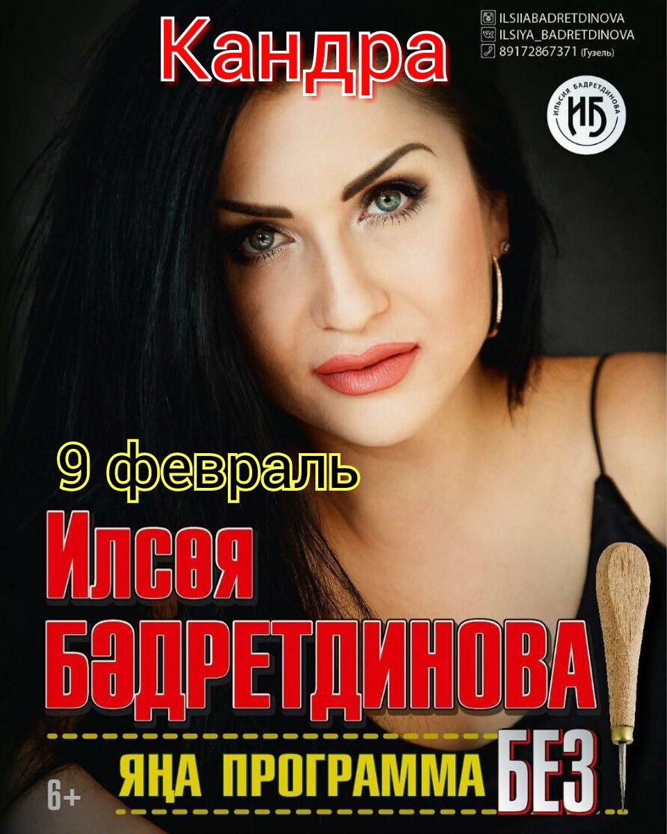 09 февраля в ДК состоится концерт популярной татарской певицы Илсии Бадретдиновой!