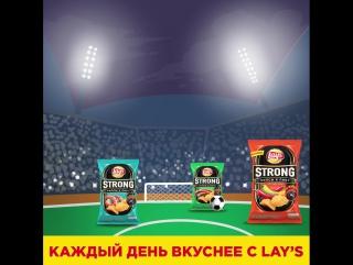 Футбол вкуснее с Lay's Strong!