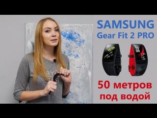 Обзор Samsung Gear Fit 2 Pro - 50 метров вод водой!