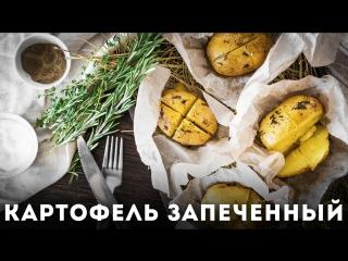 Картофель запеченый Мужская Кулинария