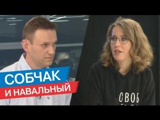 Собчак в прямом эфире Навальный LIVE
