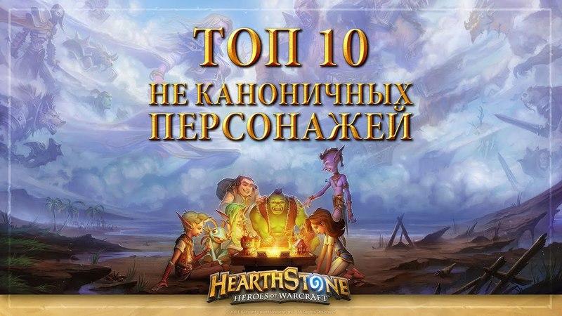 [ТОП] 10 не каноничных персонажей в Hearthstone